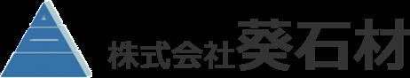 株式会社葵石材