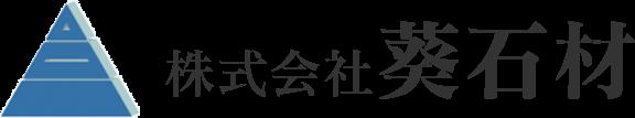 埼玉県のお墓,霊園,墓石のことなら株式会社葵石材へ
