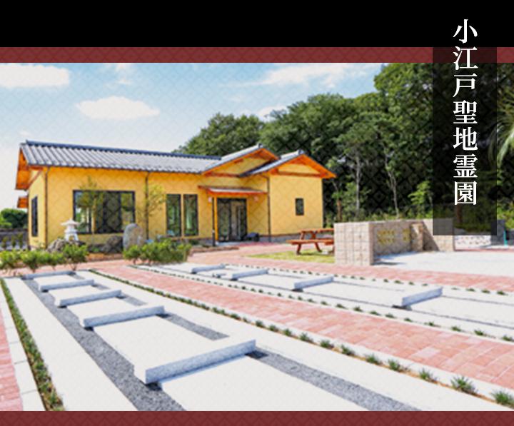 小江戸聖地霊園