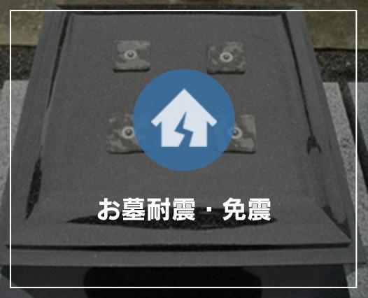 お墓耐震・免震